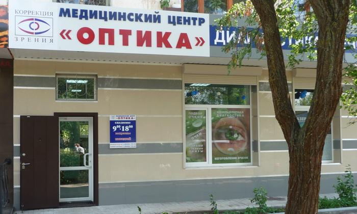 Медицинский центр оптика севастополь официальный сайт качественный бесплатный хостинг самп серверов