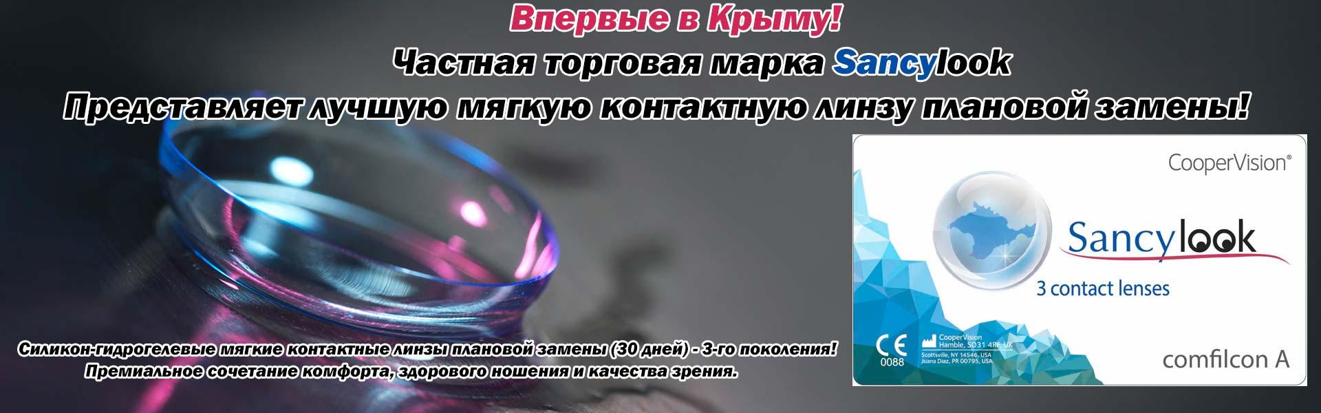 Sancylook МЦ ОПТИКА