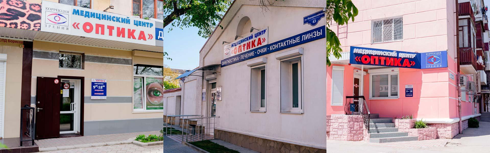 МЦ Оптика Севастополь Евпатория Феодосия