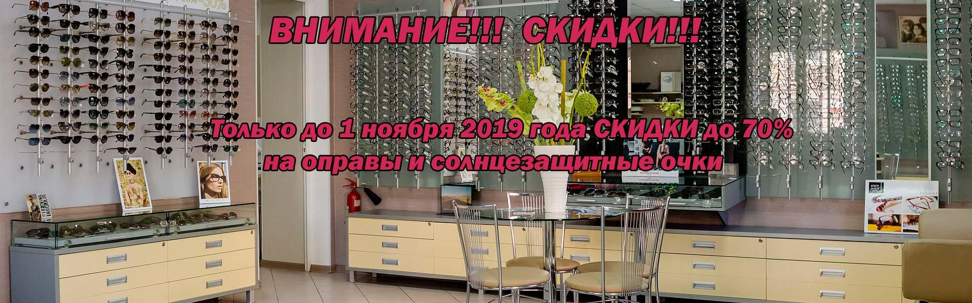 Скидки в МЦ ОПТИКА